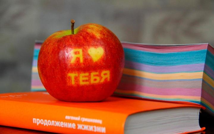 我愛你俄文